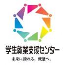 株式会社学生就業支援センター(綜合キャリアグループ) ロゴ
